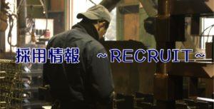 モリトシエンジニアリング採用情報 ~RECRUIT~